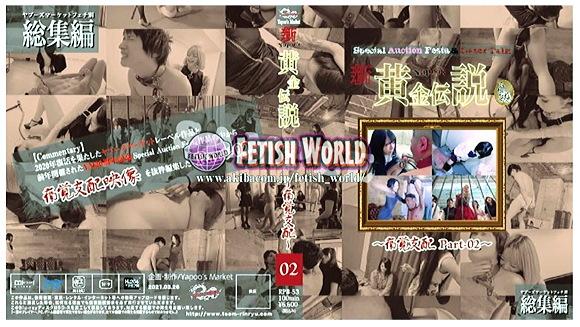 飲尿+ヤプーズマーケットレーベル+Special Auction Festa