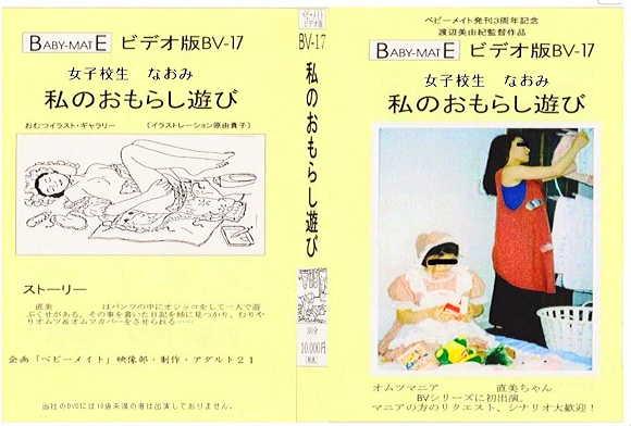 ABDL+オムツ+渡辺美由紀+パナシアプロダクション