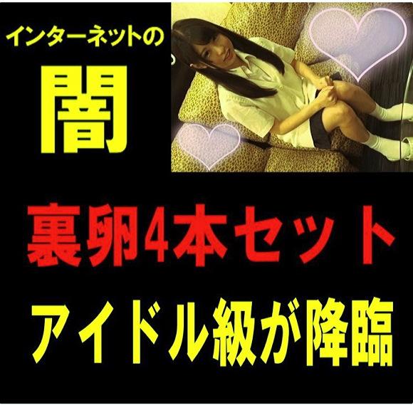 【個人撮影+円光】芸能界のアイドル級の可愛いロリータ美少女。それなのにすごい淫乱オマンコのドスケベでした。『【卵01の子4本セット】北関東の無職出所、一番人気だった卵ちっぱいちゃん』【Gcolleジーコレ+インターネットの闇+北関東物+ロリータ+女子高生+アウロリJK+美少女】