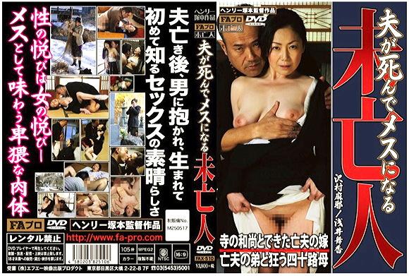 ヘンリー塚本+浅井舞香+FAプロ