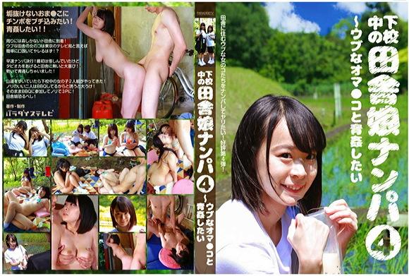 下校中の田舎娘ナンパ(4)~ウブなオマ●コと青姦したい