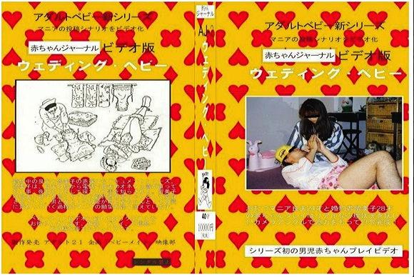 【赤ちゃんプレイ+留美子+28歳】留美子28歳は新婚の変態夫婦。主人がオムツ好きの赤ちゃんプレイが好きな中年男です。『赤ちゃんジャーナル ビデオ版 ウェディング・ベビー』【パナシアプロダクション+ベビーメイト+オムツシリーズ+赤ちゃんジャーナル+ママと遊ぼう幼児プレイ】