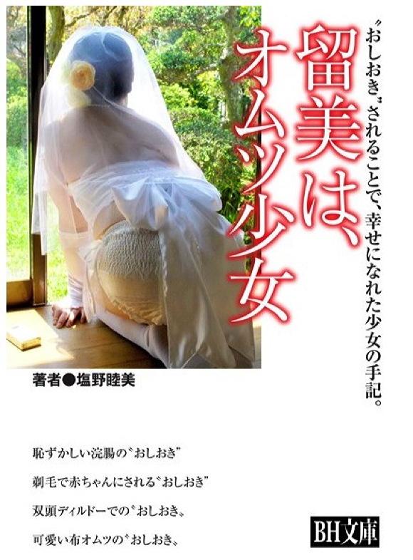 『留美は、オムツ少女』【お漏らし+BDSM+ABDL+赤ちゃんプレイ+幼児プレイ】