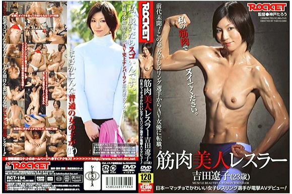 【筋肉】『新世代のマッスルガール』他【動画】