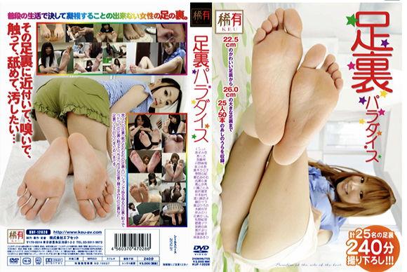 Feet Soles Galore