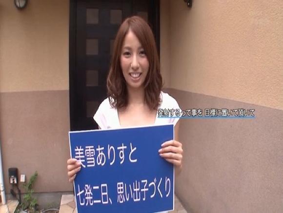 【美雪ありす】ファンの感謝のためにお泊りで中出しできる権利です!美人は中出しエッチ!