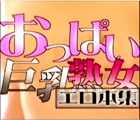 【ヘンリー塚本】これはやばい昭和のおっぱい巨乳熟女エロ本集です!!実家に行って父親とやる娘。