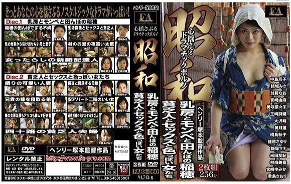 『昭和シリーズ』です。今日はこれに出てくる林由美香さんの紹介をします