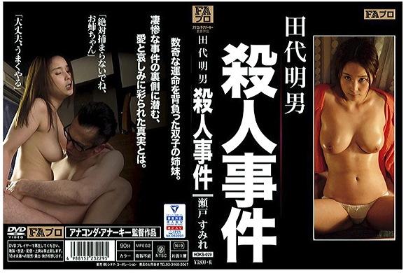 【ヘンリー塚本+中島京子+竹内かすみ+木島すみれ】いかにも中年男らしくしつこく舐めます『舐めるという性戯(テクニック) 四十八手 舐め尽くして味わう性戯』他【画像40枚】