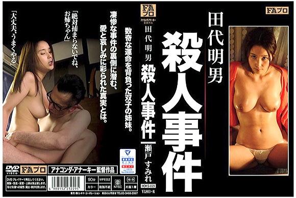 ヘンリー塚本+伊藤りな+内村りな+みおり舞+木島すみれ