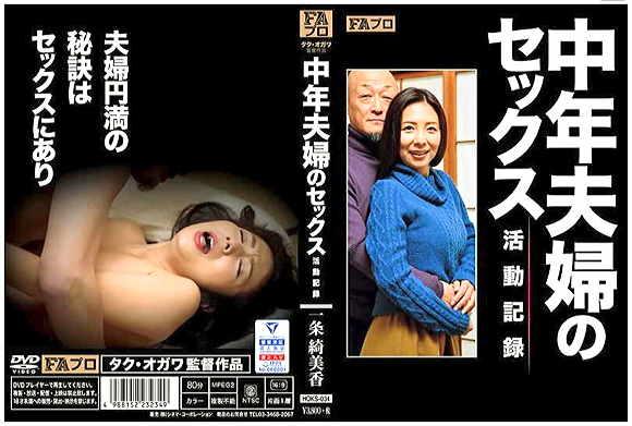 赤羽竜二+一条綺美香+緊縛+SM