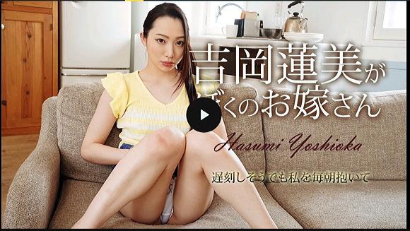 『吉岡蓮美がぼくのお嫁さん』【サンプル動画+画像27枚+カリビアンコム】