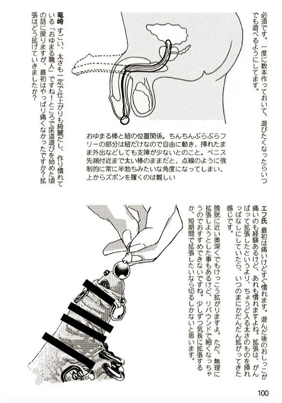 尿道オナニーサムネイル05