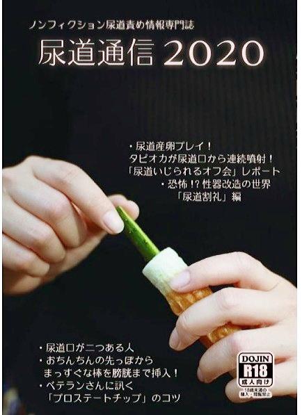 尿道通信2020