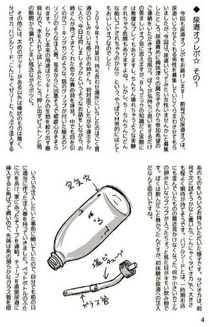 尿道オナニーサムネイル03