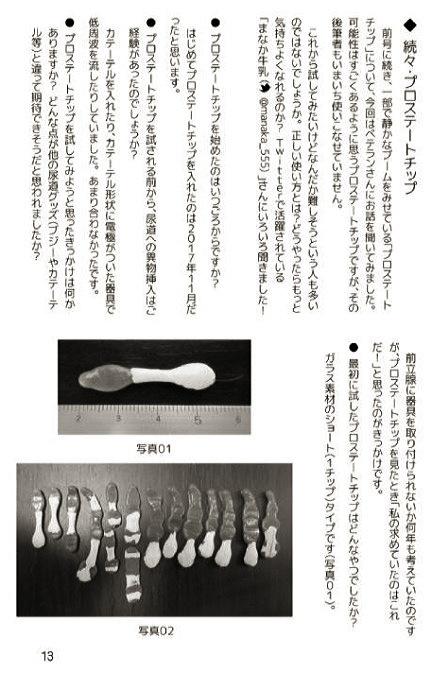 尿道オナニーサムネイル04
