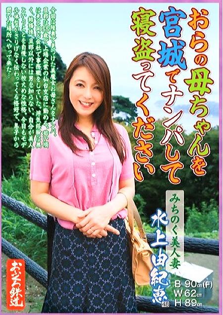 【熟女ナンパ】宮城県・松島でデカパイすぎる美人お母さんを捕獲!水上由紀恵