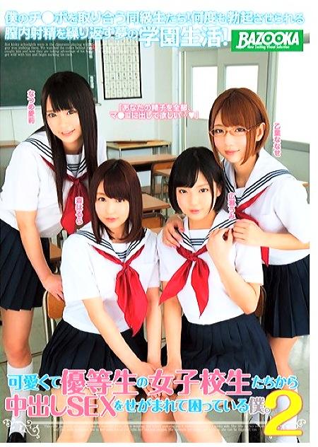【広瀬うみ】クラスのロリータ美少女jkたちに突然モテて中出しを毎日迫られる僕!