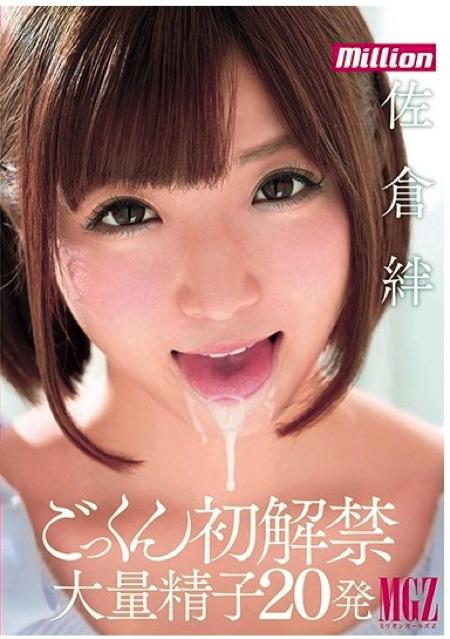 【佐倉絆】ごっくん初解禁!グイグイとザーメンを20発飲む可愛い美少女!