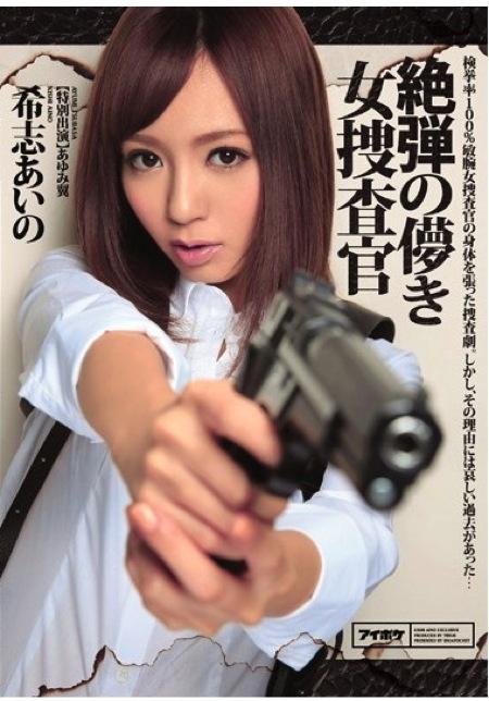 【希志あいの】秘密捜査官には強姦レイプされた過去があった!