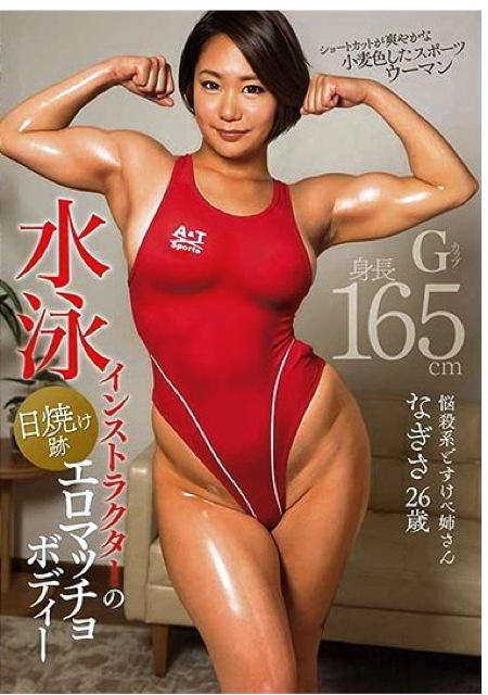 【アスリート】胸はGカップ!デカパイすぎる水泳インストラクターが筋肉を誇示!堀越なぎさ