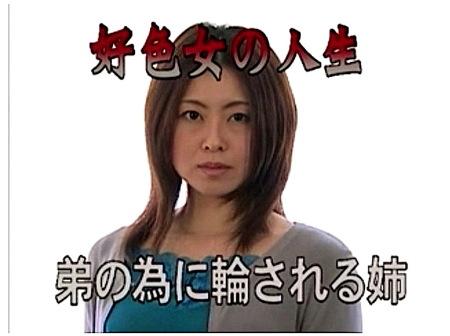 【ヘンリー塚本】ゲス弟がヤクザに借金!姉が強姦レイプ!結衣美沙