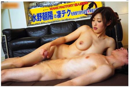 【水野朝陽】凄テクを我慢!唾液ローションでヌルヌルの手コキ!