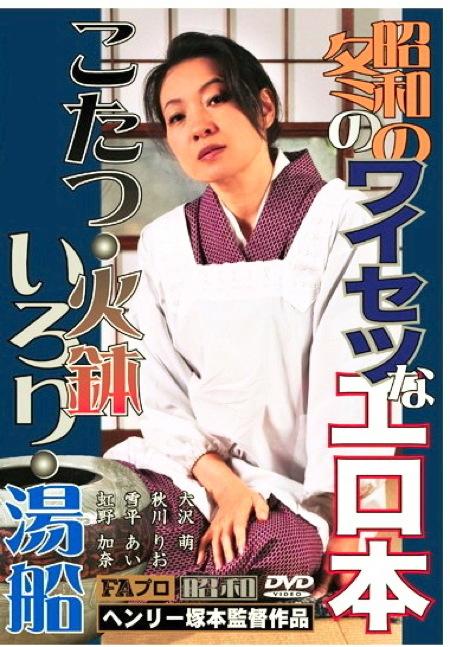 【ヘンリー塚本】割烹着と火鉢!ドスケベお姉さんがおっさんとファック!大沢萌