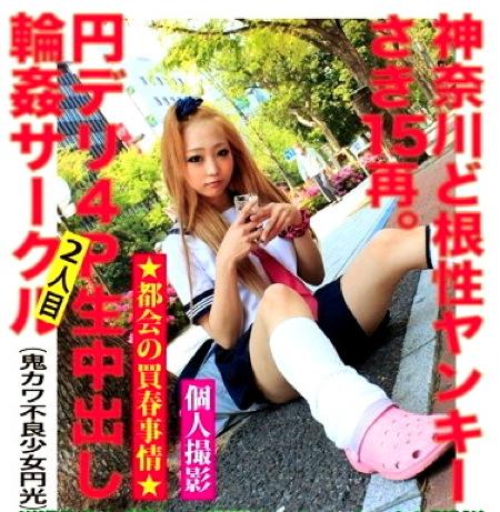 【援交】神奈川ど根性ヤンキー!クソ生意気なjkとファック!