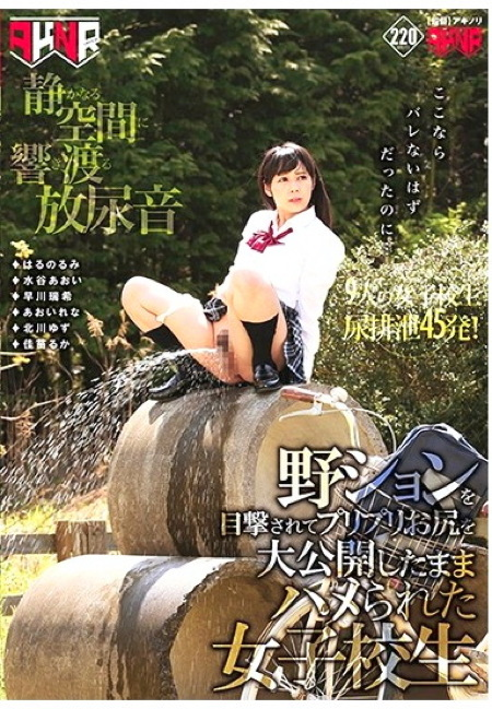 【jk】放尿を目撃!可愛い美少女ロリータの小便で発情!