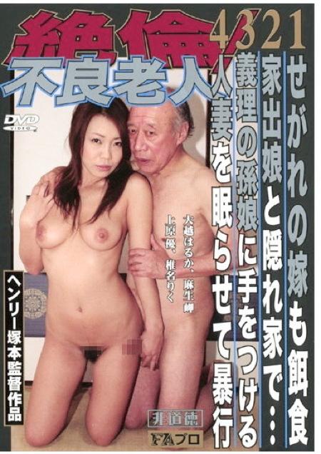 【ヘンリー塚本】御歳71才の義父!朝立ちビンビンで嫁と不倫!徳田重男