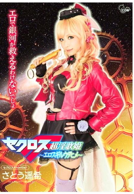【アニコス】セクロスFrontier!宇宙の歌姫アイドル!【さとう遥希】