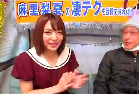 【麻里梨夏】一般男性の勃起!凄テクで勝負をする可愛い美少女!