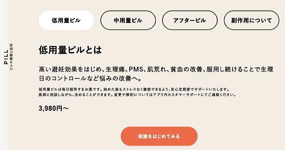 『スマホで低用量ピル処方ができるオンライン診察アプリ【スマルナ】(iOS/android)』