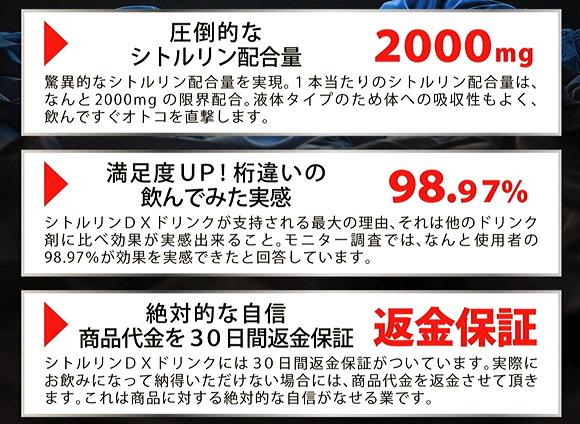 『シトルリンDXドリンク』【L-シトルリン+SIKI株式会社+GALLEIDO ONLINE STORE】