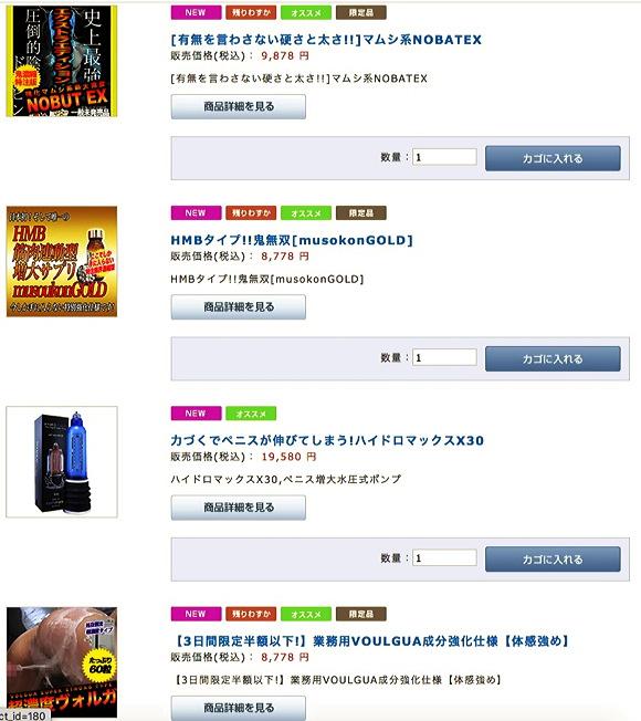 【感度アップクリーム+ボディー用クリーム+暴水確率100%】セックスの前に体に塗ると感じやすくなる『AV専用潮吹きクリーム「美人射潮(ビジンシャチョウ)」』【男性専用サプリメントストアBIG JAPAN+King Store+株式会社GN8】