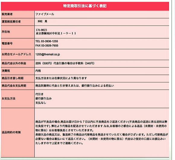 『トノックジェル』【持続力アップ+化粧品ジェル+亀頭+尿道】