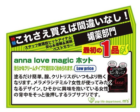 anna love magicアンナラブマジック