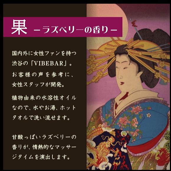 オイル+マッサージ+渋谷「バイブバー」