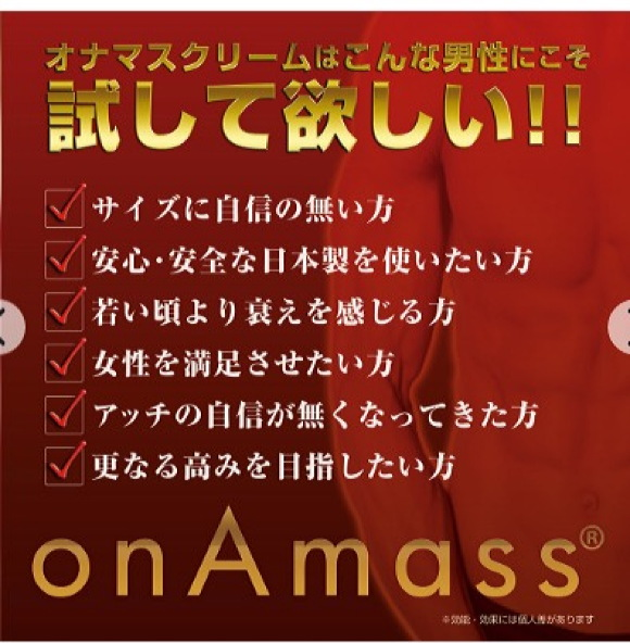 MEN'S MAX オナマスクリーム 15g