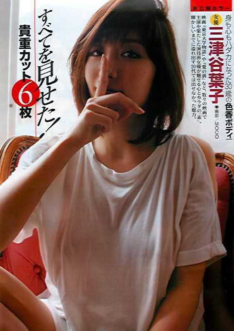 三津谷葉子ピクチャ08