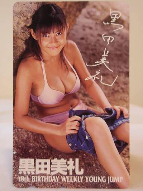 黒田美礼ピクチャ05