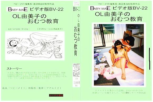 【赤ちゃんプレイ+幼児プレイ+ベビーメイト+パナシアプロダクション】