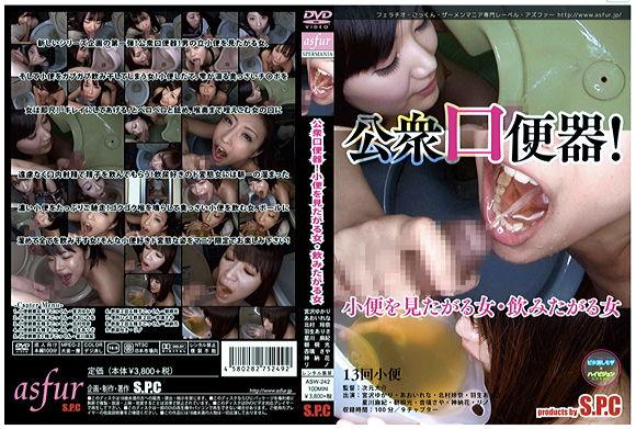 TOKYOガールズmeets飲尿ボーイズ5