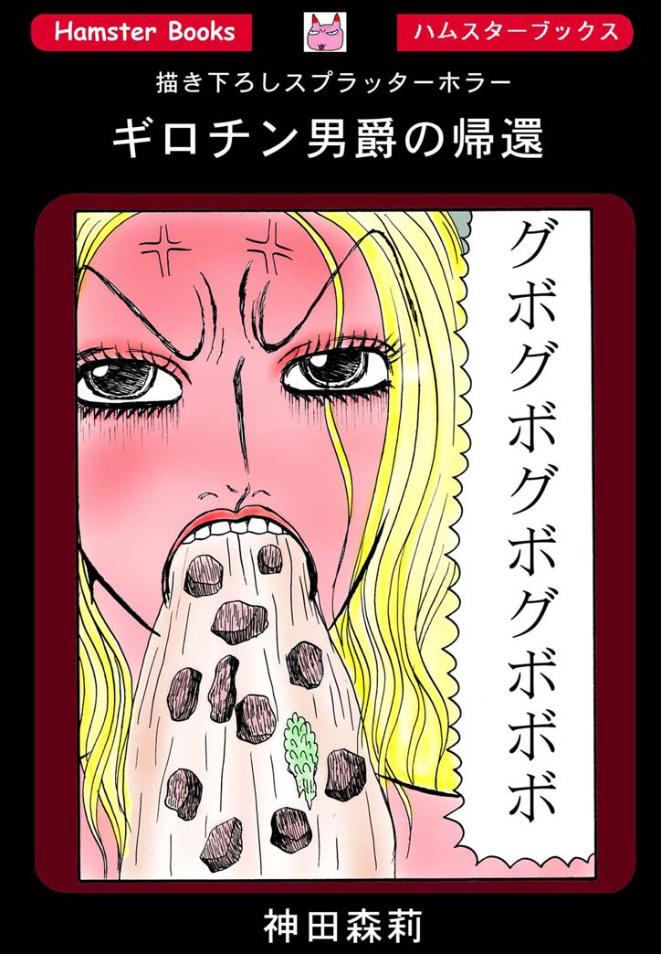 ホラー漫画画像001_20110113183919.jpg