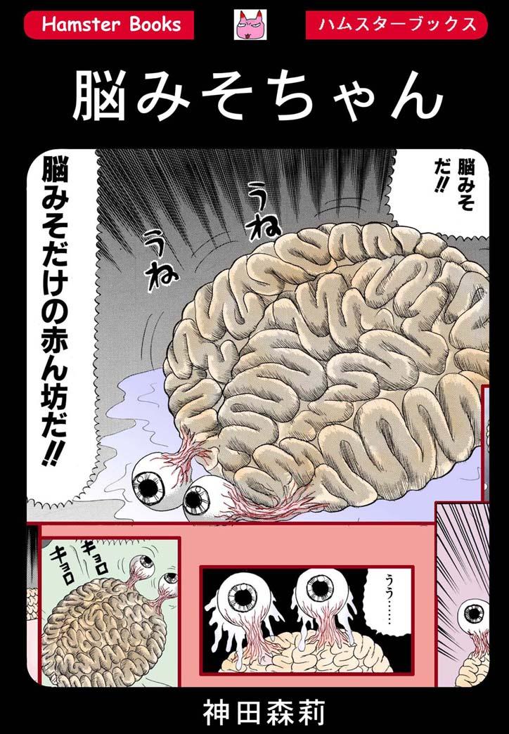 ホラー漫画画像001_20110113185048.jpg