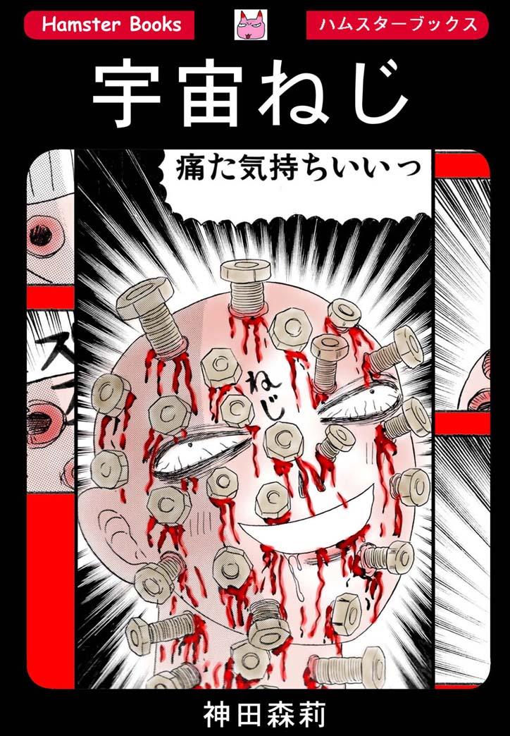 ホラー漫画画像001_20110119224156.jpg