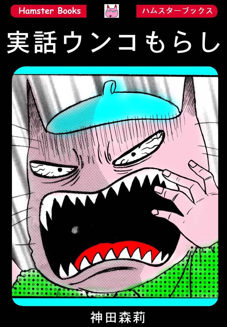 ホラー漫画画像001_20110124212326.jpg