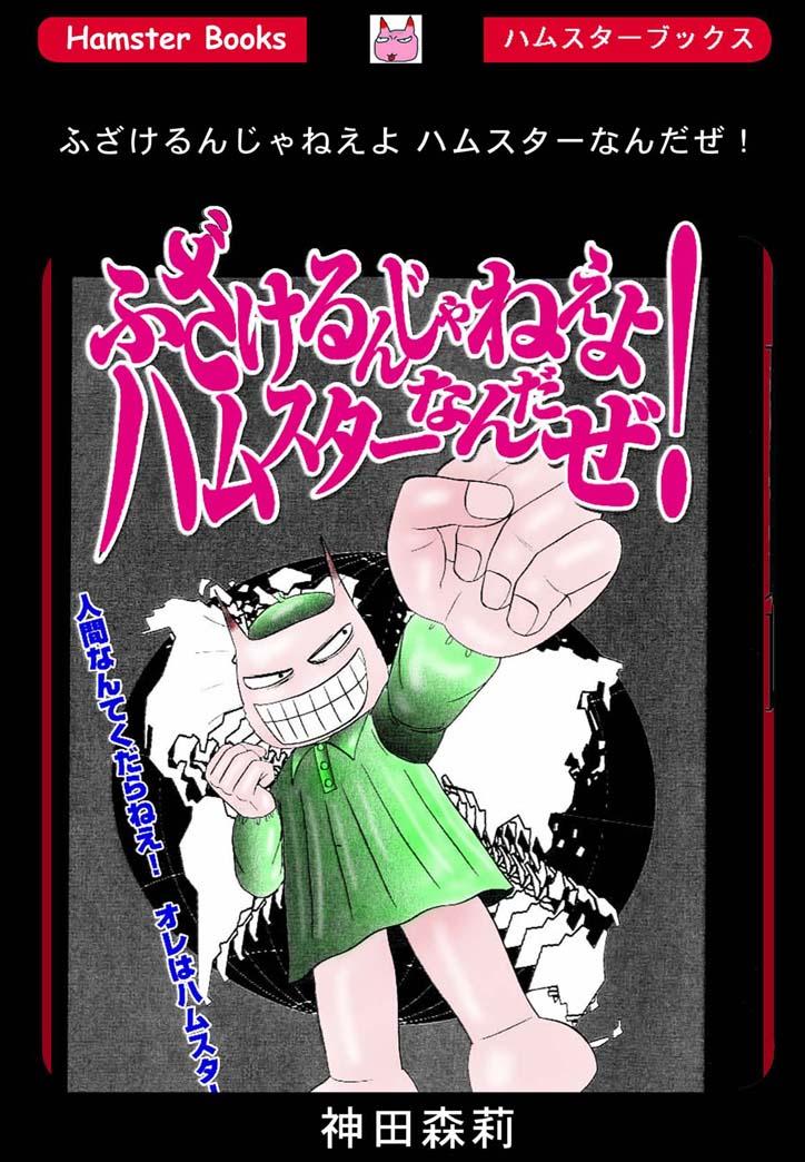 ホラー漫画画像001_20110205233221.jpg