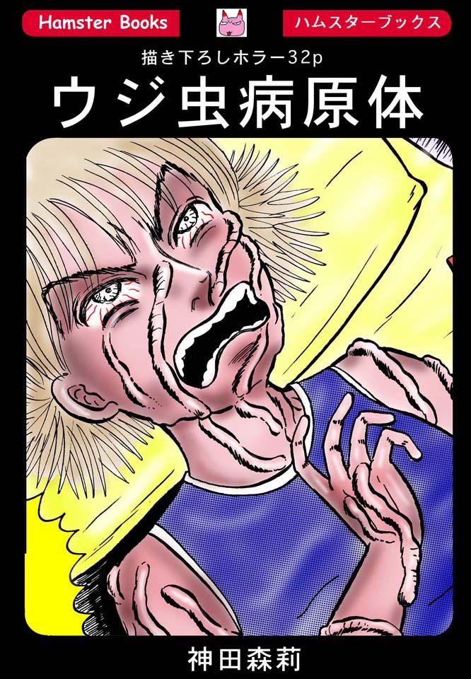 ホラー漫画画像001_20110227021118.jpg
